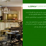 Lony Classic Kitchen Design